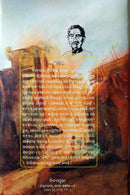 Rangabhumi Odia Novel By Premchand-back cover