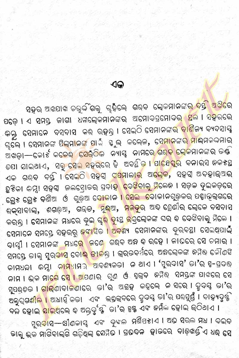 Rangabhumi Odia Novel By Premchand-p4