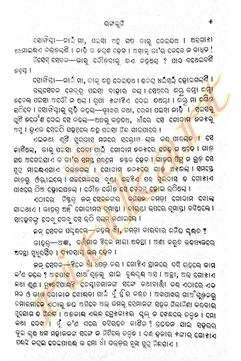Rangabhumi Odia Novel By Premchand-p8