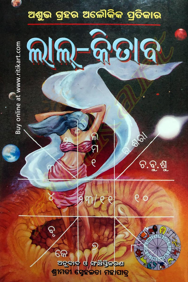 Odia Lal Kitab  Book Volume 1