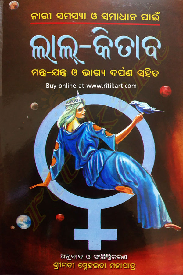 Lal Kitab  in Odia Volume 2