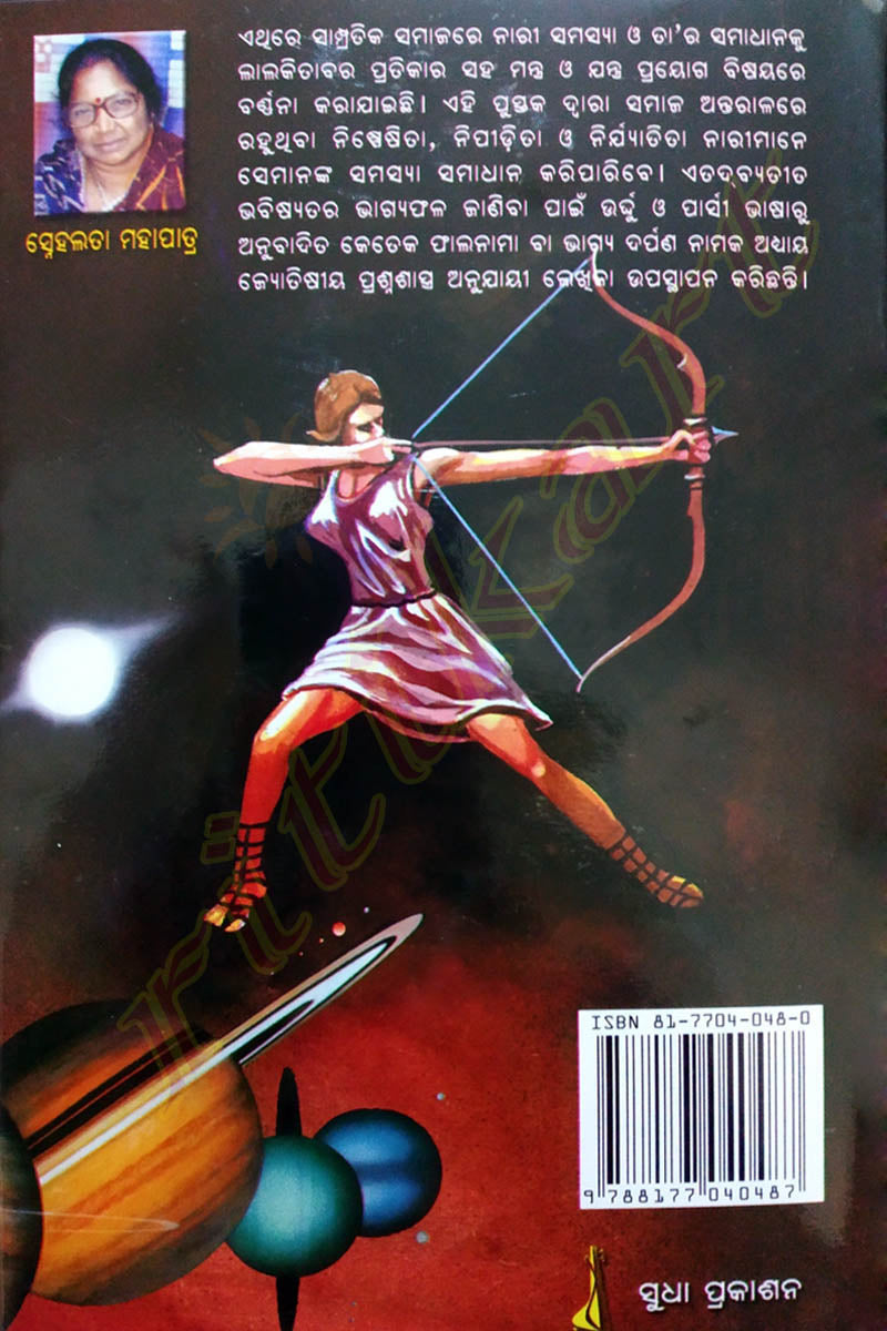 Lal Kitab  in Odia Volume 2-back cover