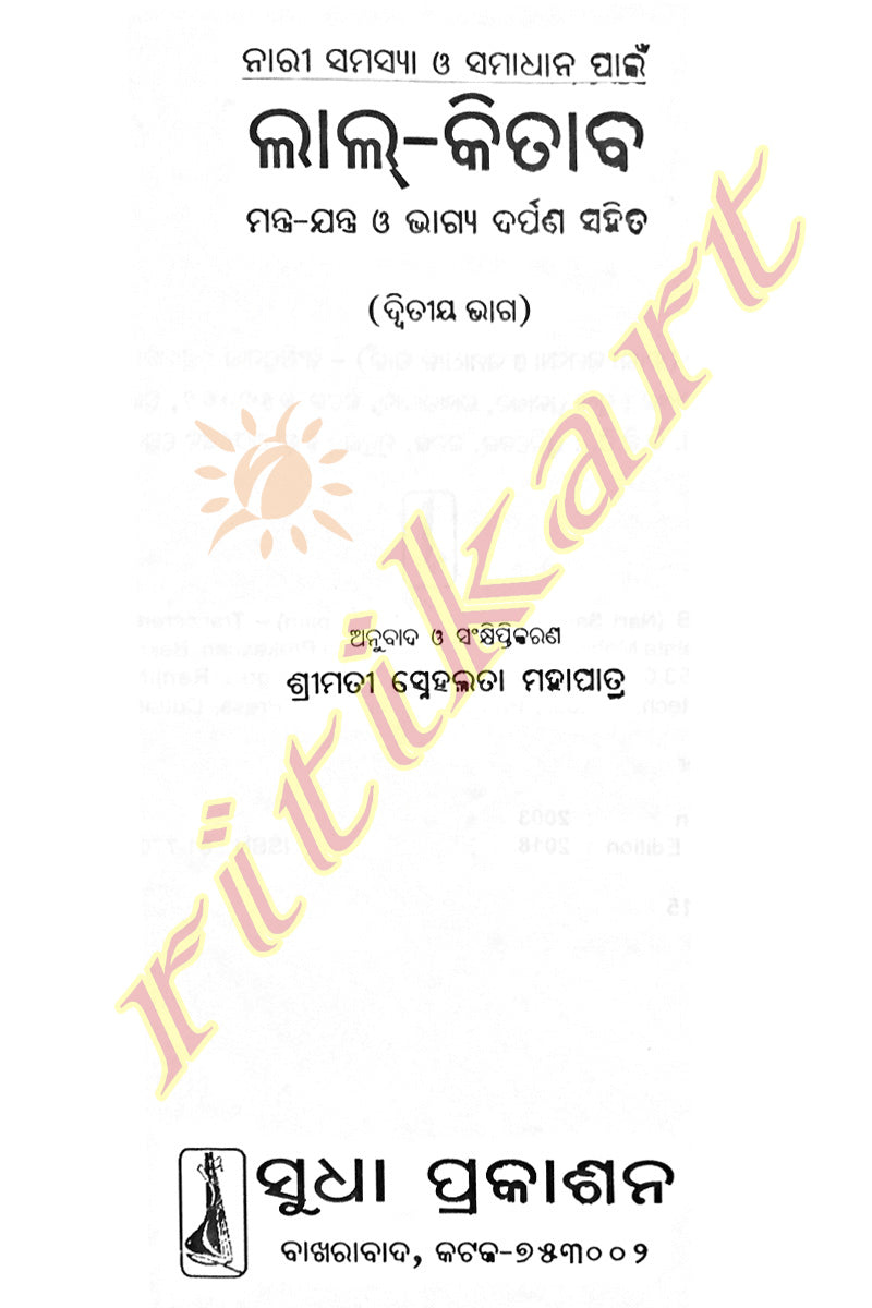 Lal Kitab  in Odia Volume 2-pic8