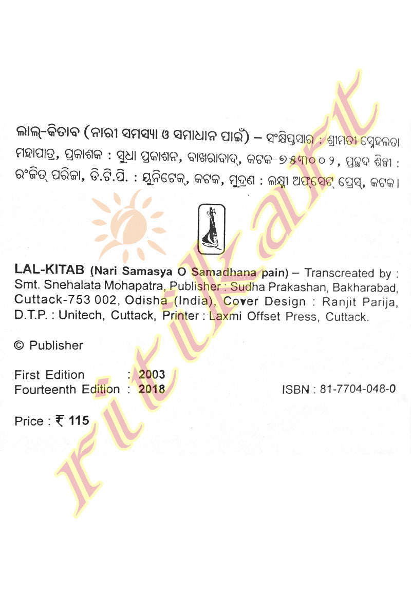Lal Kitab  in Odia Volume 2-pic7
