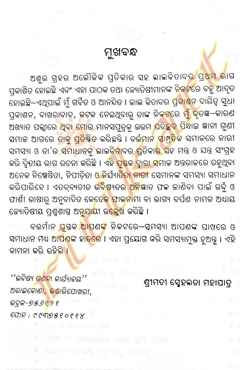 Lal Kitab  in Odia Volume 2-pic6