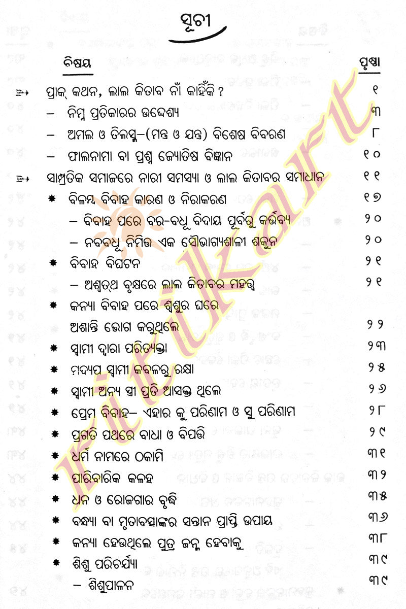 Lal Kitab  in Odia Volume 2-pic2