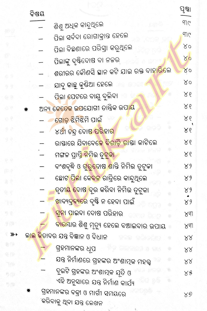 Lal Kitab  in Odia Volume 2-pic3