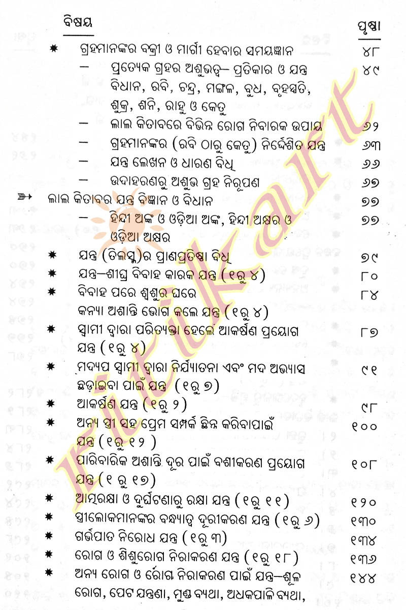 Lal Kitab  in Odia Volume 2-pic4