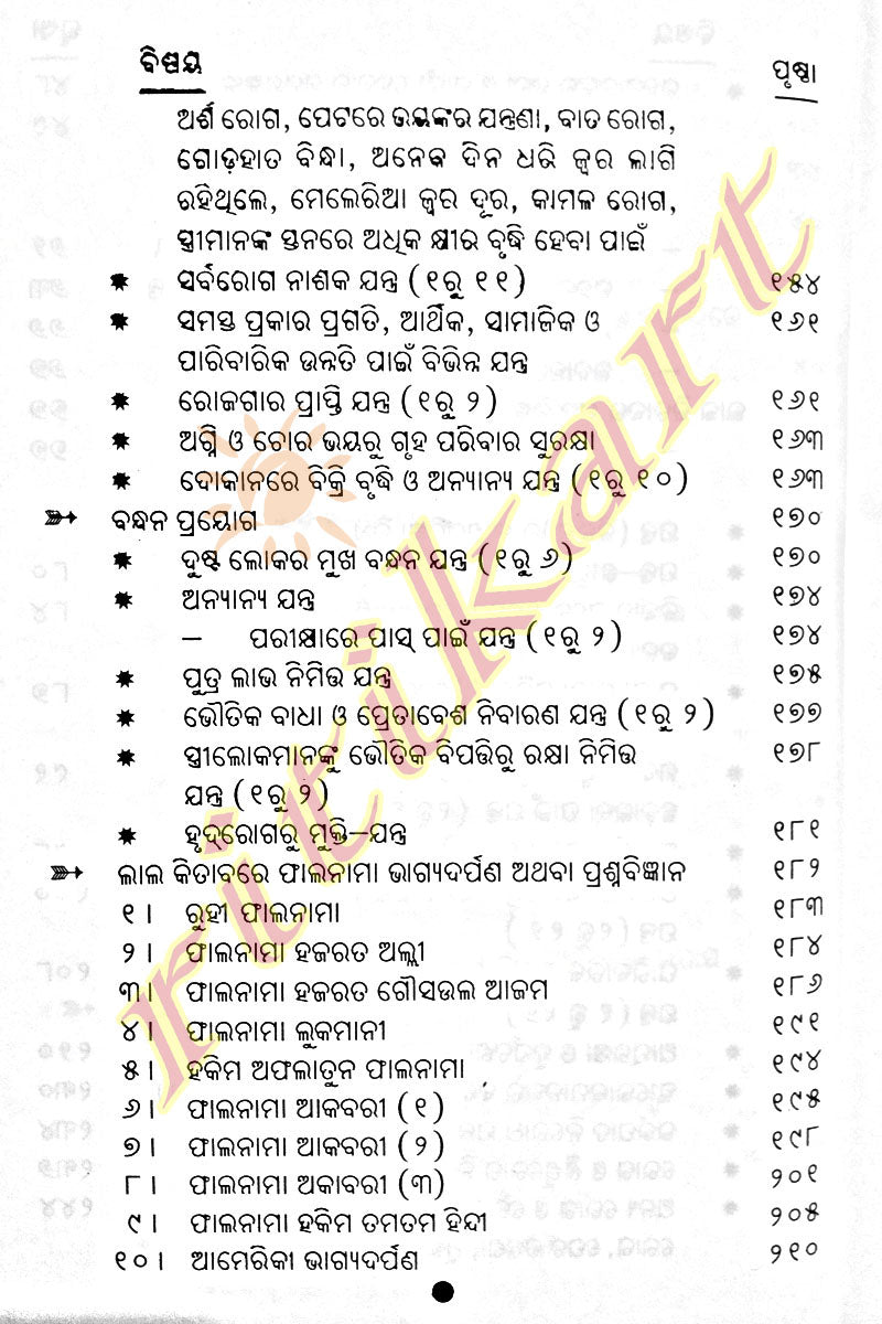 Lal Kitab  in Odia Volume 2-pic5