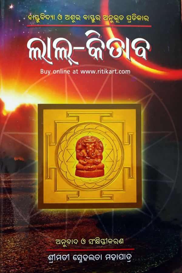 Lal Kitab  Book In Odia Part - 4