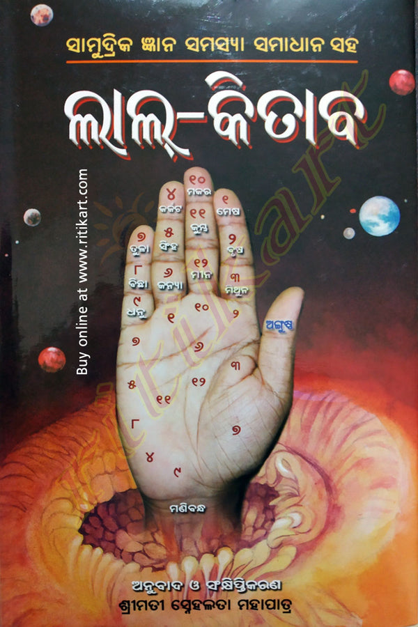 Lal Kitab  Book In Odia Volume 3