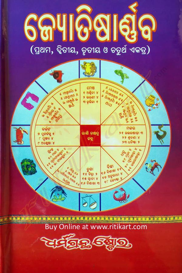 Odia Astrology Book Jyotisharnnav By Sri Jagabandhu Singh