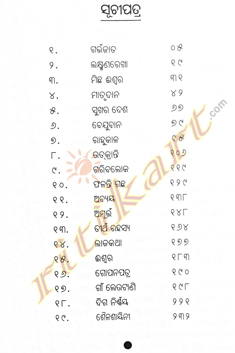 Oriya Story Sailashayini written by Pratibha Ray