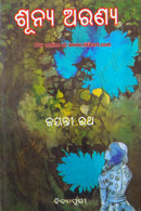 Odia Short Story Book Sunya Aranya by Jayanti Ratha