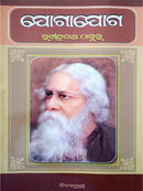 Odia Novel Jogaajoga by Rabindranath Tagore