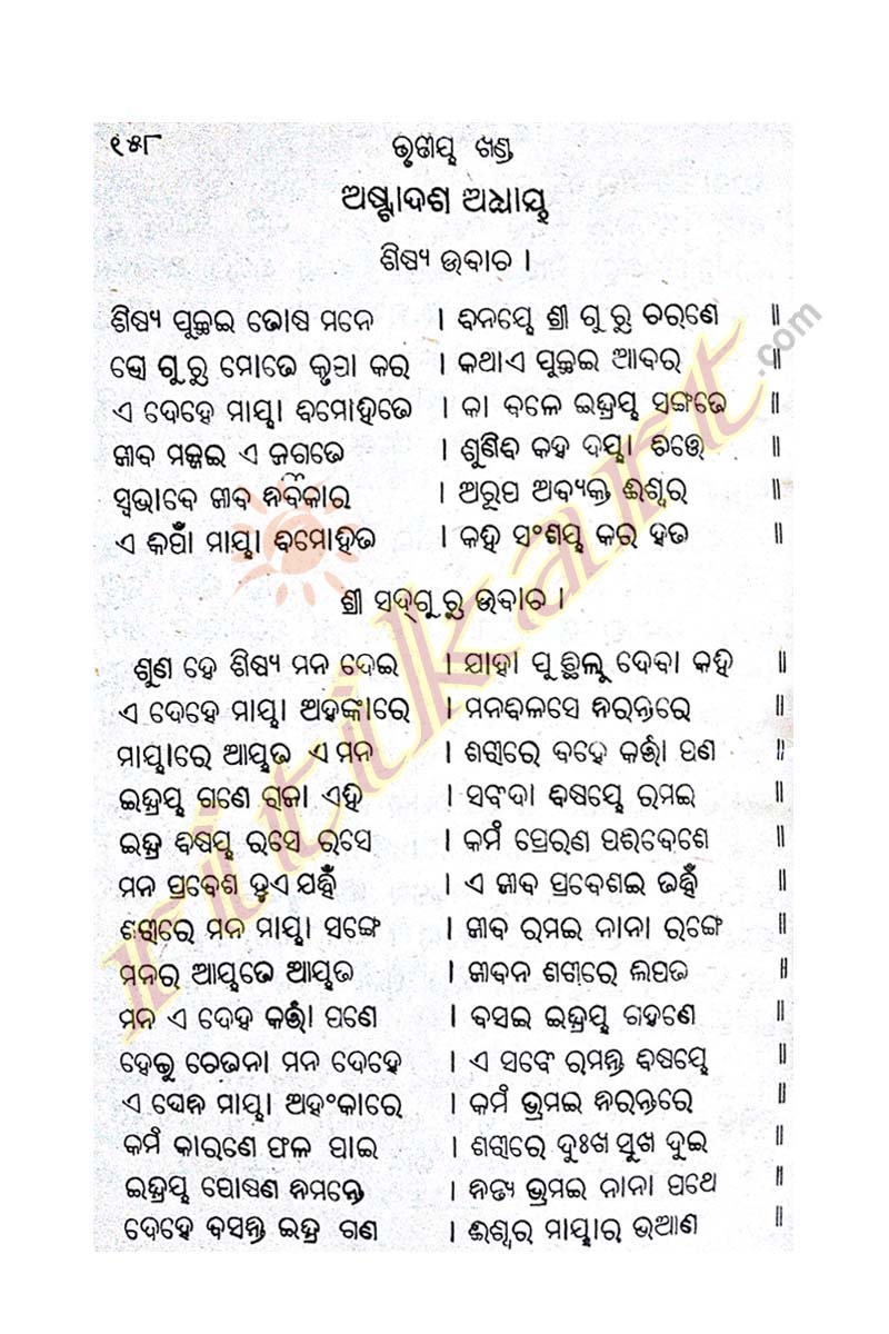 Sri Tatwa Brahma Gita in odia Part 3