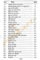 Odia Kalki Purana part -2