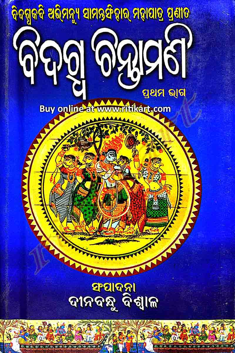 Bidagdha Chintamani Part 1 By Abhimanyu Samanta Simhara