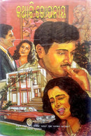 Odia Novel Kathati Gopaniya by Manmath Nath Das