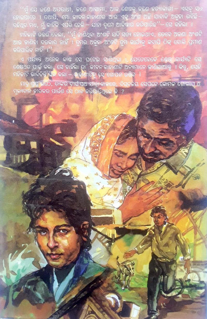 Odia Novel Kathati Gopaniya by Manmath Nath Das-pc4