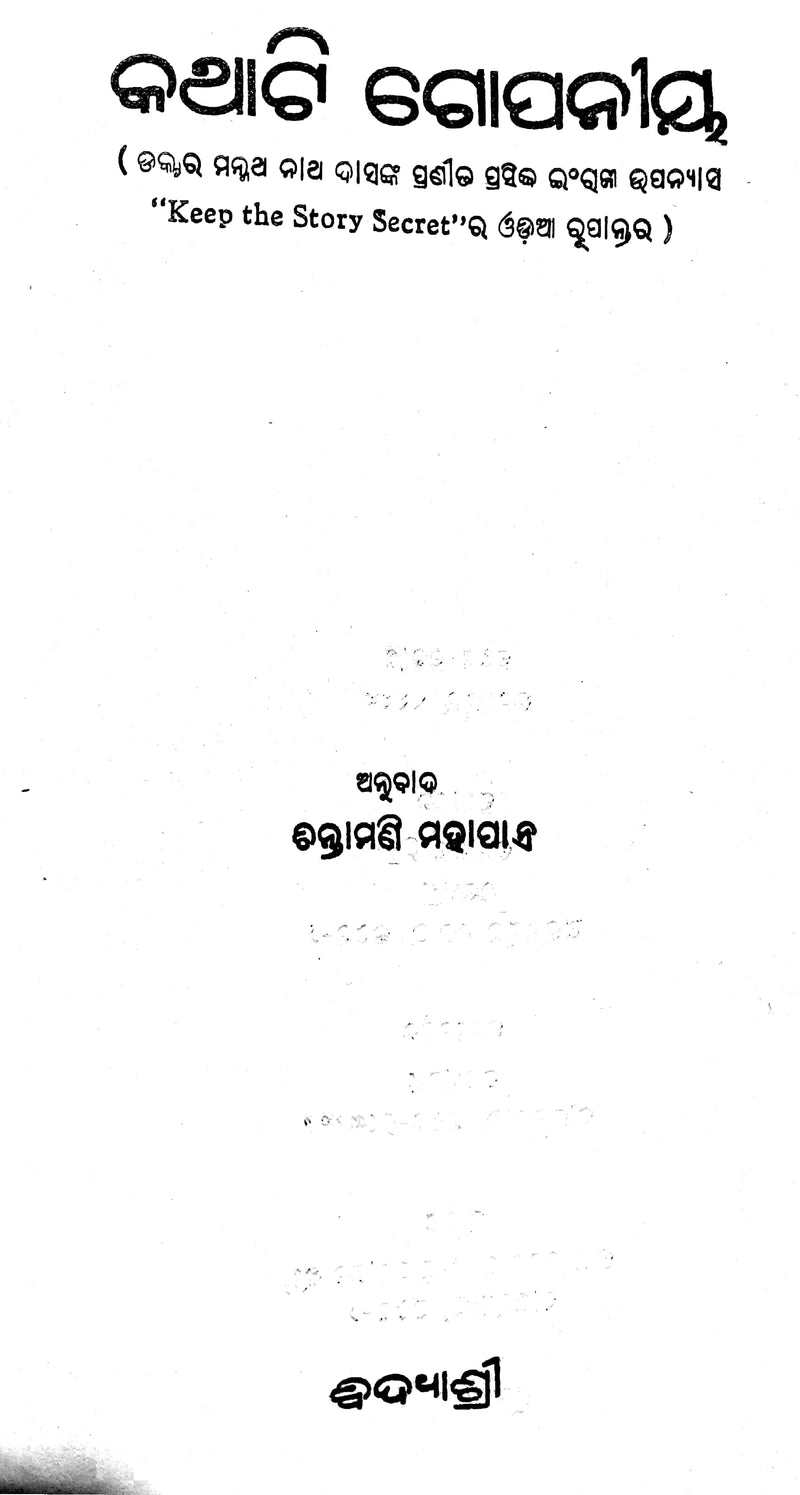 Odia Novel Kathati Gopaniya by Manmath Nath Das-pc2