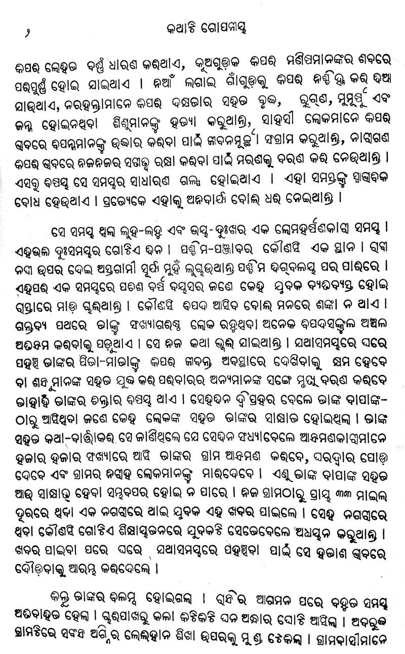Odia Novel Kathati Gopaniya by Manmath Nath Das-pc3