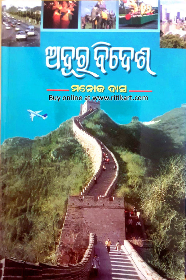 Adura Bidesha - Odia Travelogue by Manoj Das