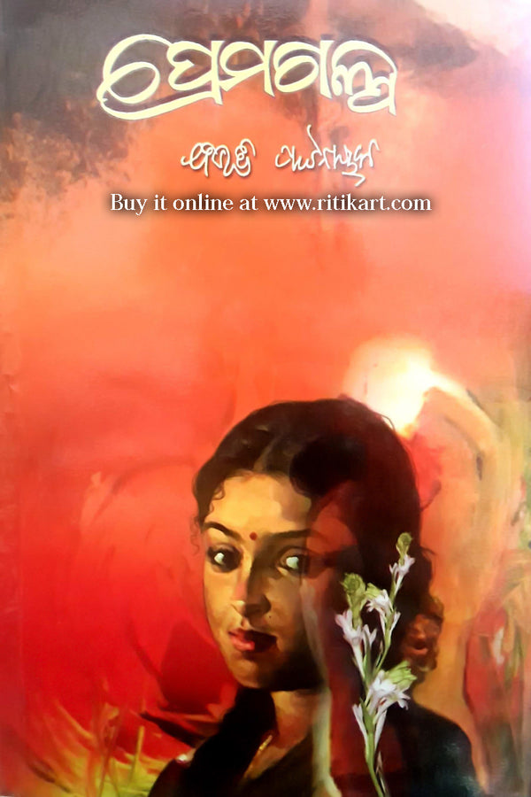 Prema Galpa by Bibhuti Pattnaik-cover