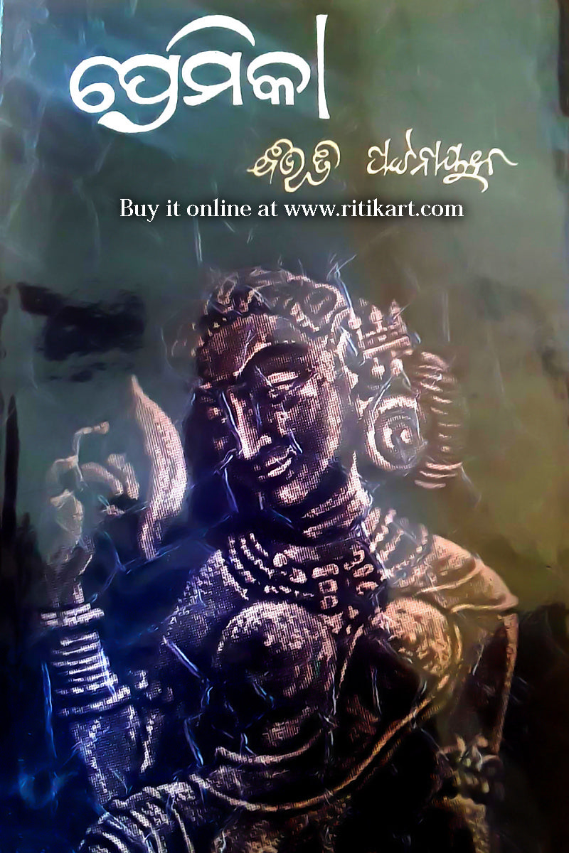 Odia Novel Premika By Bibhuti Pattanaik