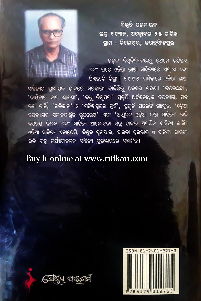Odia Novel Premika By Bibhuti Pattanaik-p4
