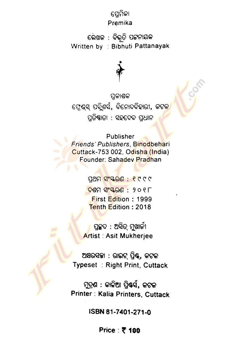 Odia Novel Premika By Bibhuti Pattanaik-p2