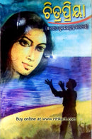 Chitrapriya by Khageswar Mahapatra and RK Mishra
