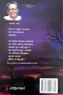 Odia Novel Tandraloka ra Prahari By Manoj Das
