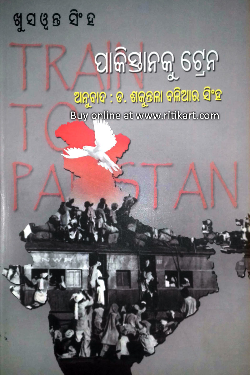 Khuswant Sing's Train To Pakistan in Odia