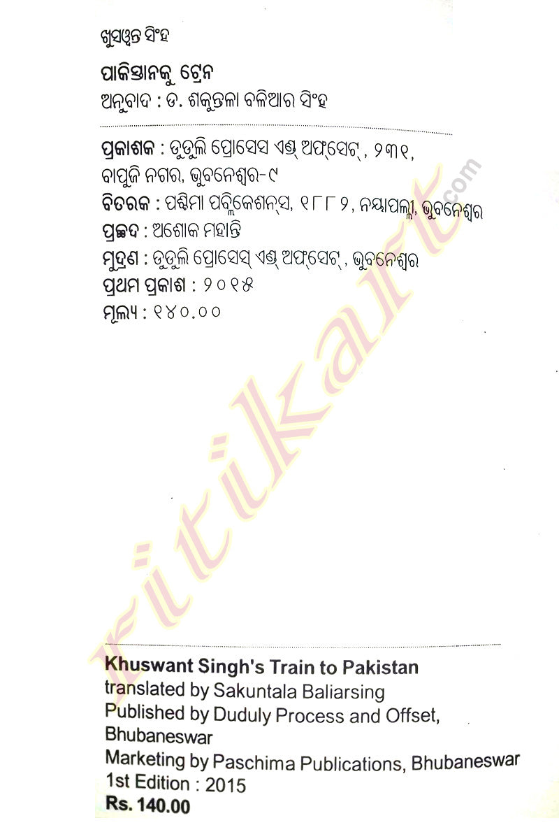 Khuswant Sing's Train To Pakistan in Odia-p2