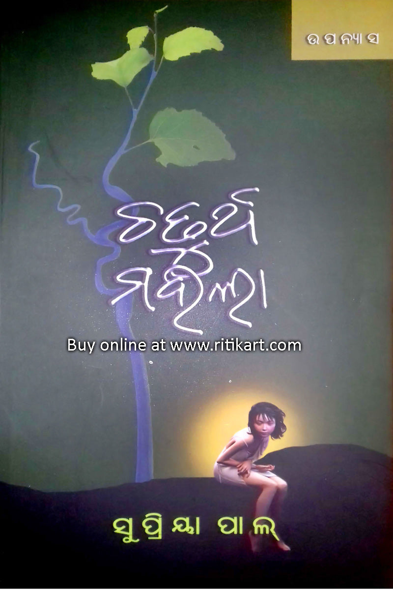 Chatruthamahalla By Supriya Pal