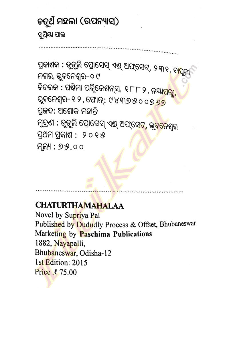 Chatruthamahalla By Supriya Pal-p2