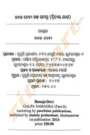 Galpa Samagra Part 2 By Banaja Devi-p3