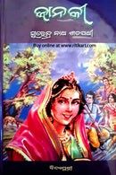 Odia Novel  Janaki By Surendra Nath Satpathy