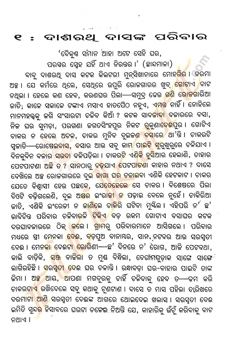 Odia Novel Mamu By Fakir Mohan Senapati