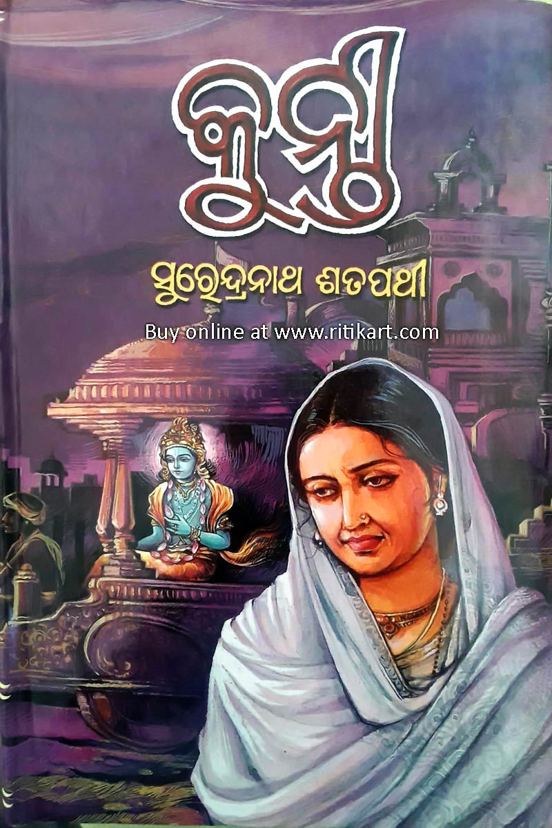 Odia Novel Kunti by Surendra Nath Satpathy