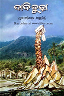 Odia Novel Dadibudha By Gopinath Mohanthy