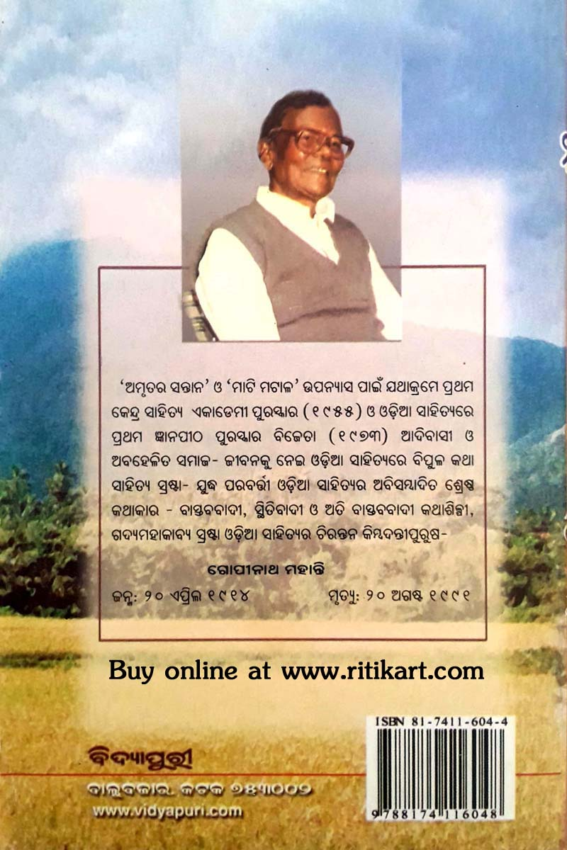 Odia Novel Dadibudha By Gopinath Mohanthy-p6