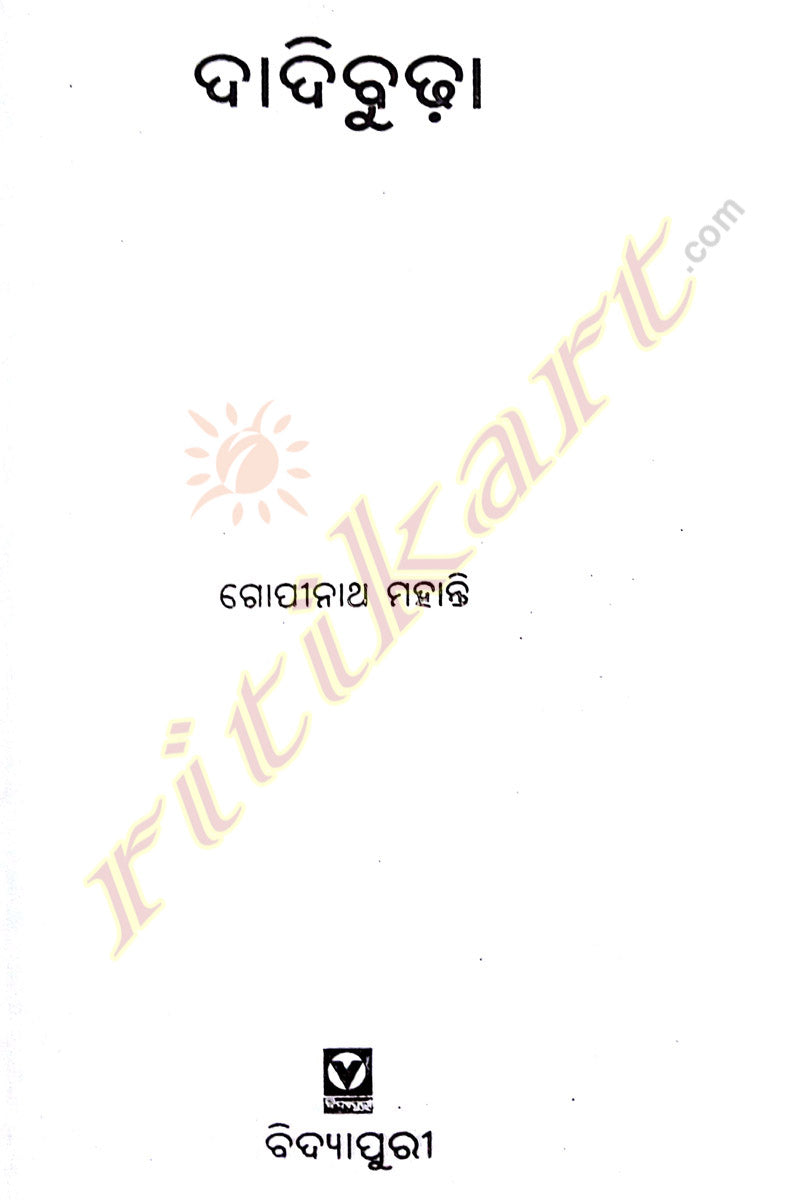 Odia Novel Dadibudha By Gopinath Mohanthy-p4