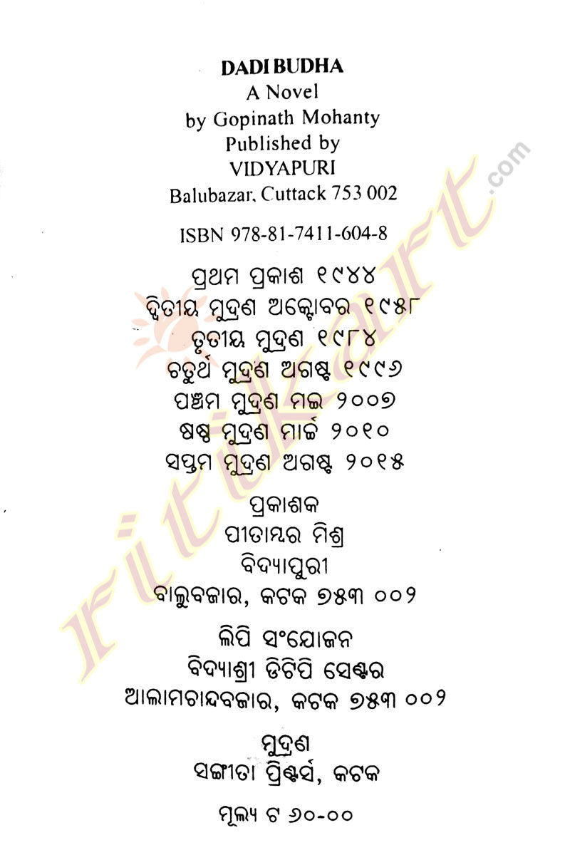 Odia Novel Dadibudha By Gopinath Mohanthy-p5