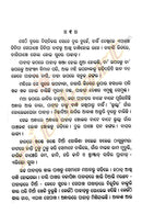 Odia Novel Dadibudha By Gopinath Mohanthy-p2