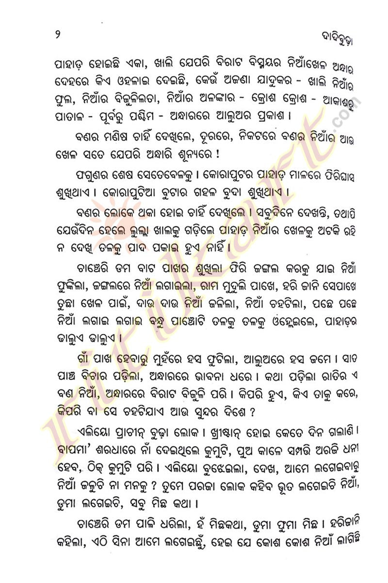 Odia Novel Dadibudha By Gopinath Mohanthy-p3