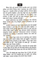 Godhulira Bagha-Odia Novel By Manoj Das