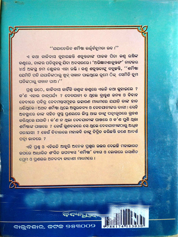 Odia Novel Sarmistha by Surendra Nath Satpathy-back cover