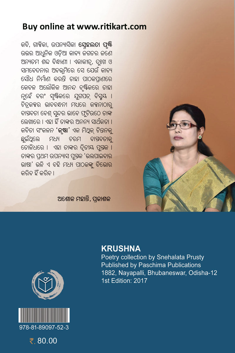 Krushna By Snehalata Prusty
